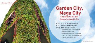 「Garden City, Mega City」 싱가포르 건축가 웡만썸(Wong Mun Summ) 강연 개최