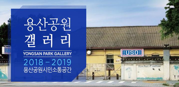 용산 캠프킴 내 USO건물 첫 개방... '용산공원 갤러리' 개관