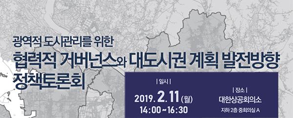 대도시권계획 발전방향 정책토론회