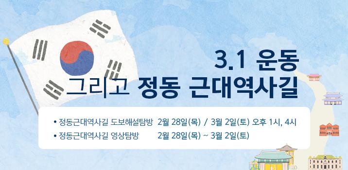 3.1운동 100주년 정동 근대역사길 걷기행사 개최안내