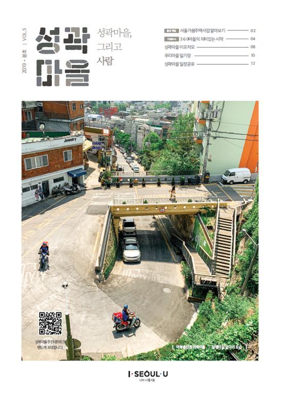 성곽마을 소식지(2019년 봄호, VOL.5)
