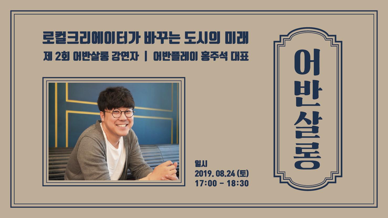 서울도시재생이야기관 '어반살롱(URBAN SALON)' 2회 개최