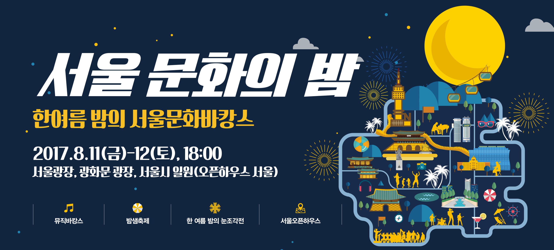 여름밤의 서울문화바캉스 서울문화의 밤 개최