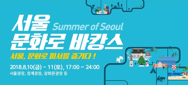 2018 서울 문화로 바캉스 · Summer of Seoul