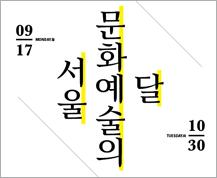 <서울 문화예술의 달: 생활문화주간> 주요 행사 안내