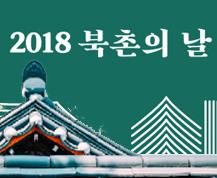 2018 북촌의 날: 색다른 공공한옥 행사 안내