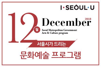 2018년 월별 문화예술프로그램(12월호)
