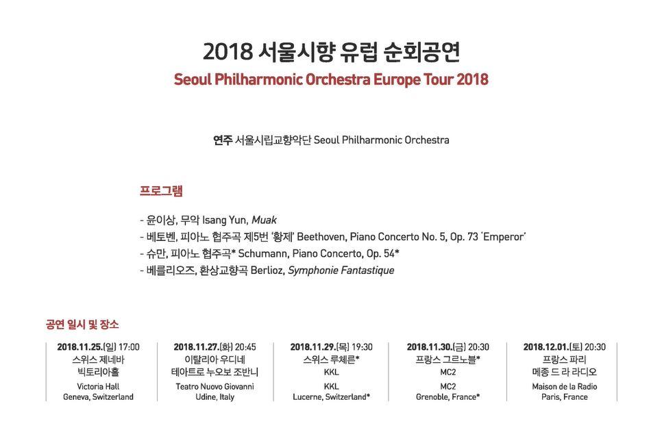 서울시향 2018 유럽순회공연 사전 공개! <우리동네 음악회>