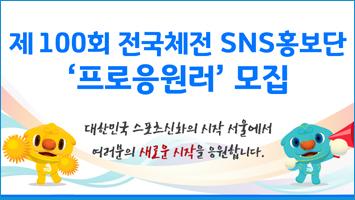 제100회 전국체전 SNS 홍보단 '프로응원러' 모집