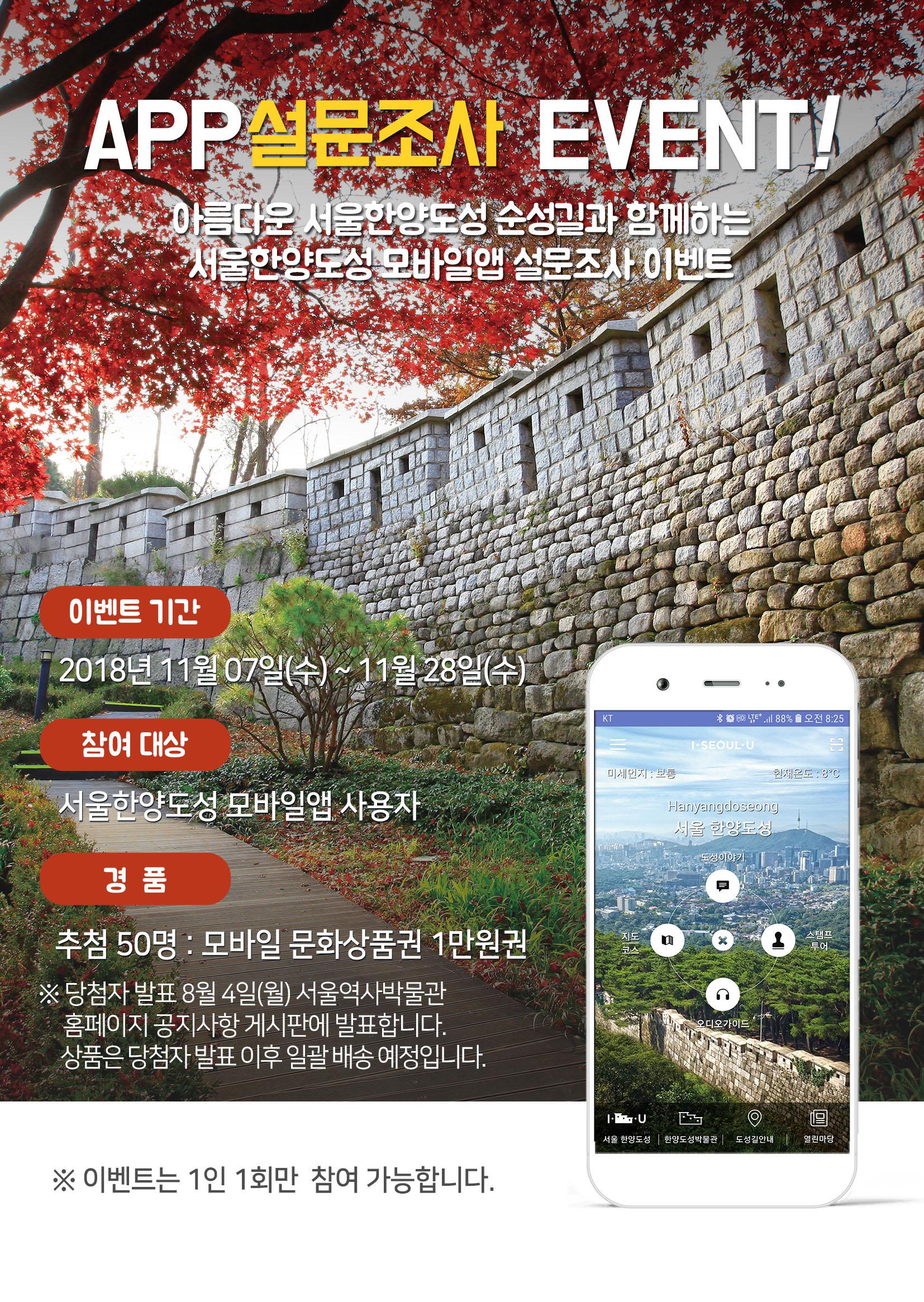 [이벤트]서울 한양도성 모바일앱 만족도 조사