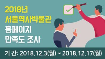 2018년 서울역사박물관 홈페이지 만족도 조사