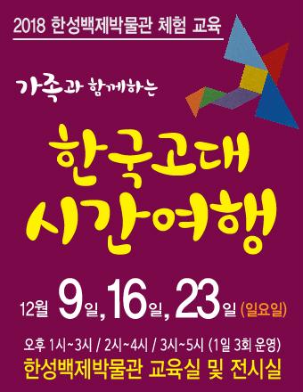 가족과 함께하는 한국고대 시간여행