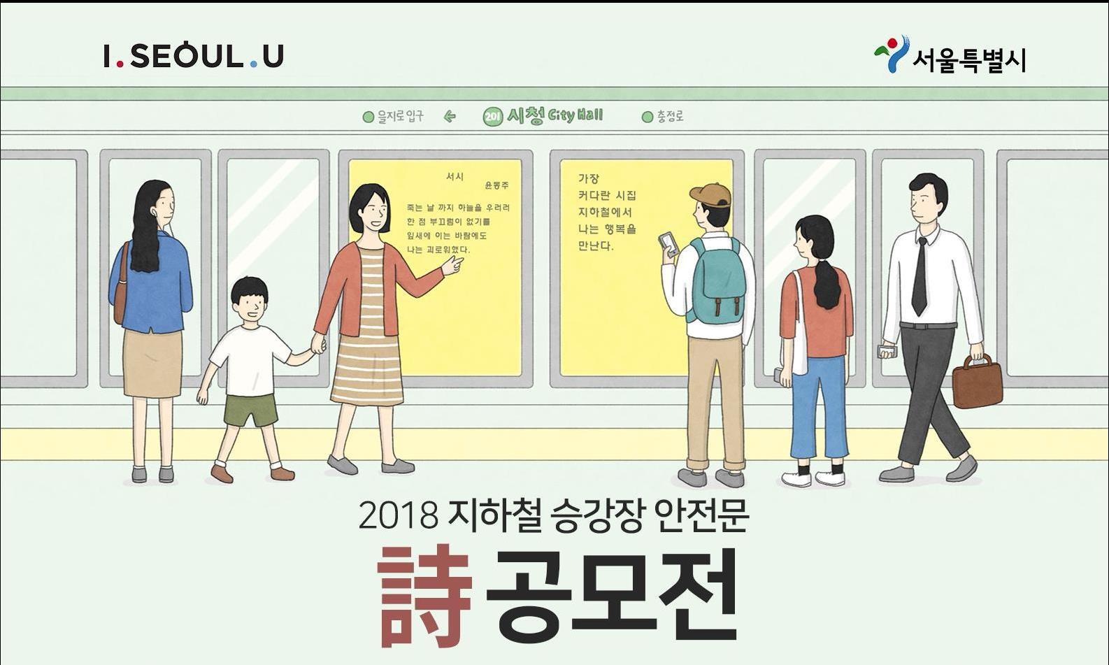 2018 지하철 승강장 안전문 시민창작시 게시 장소 공지