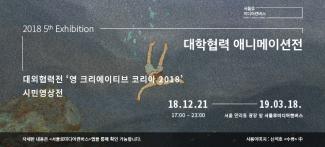 서울로미디어캔버스 제5회 기획전시