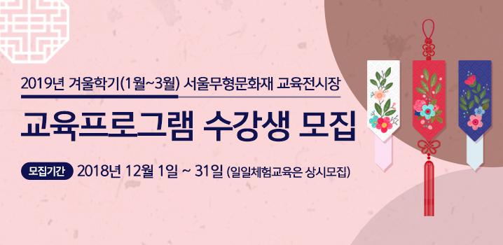 서울무형문화재 교육전시장 겨울학기 안내