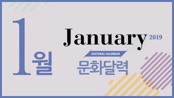 2019. 1월 문화달력