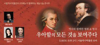 2/16일 서울역사박물관 재능나눔콘서트