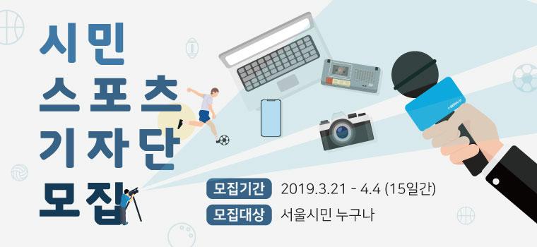 「서울시민 스포츠 기자단」  모집
