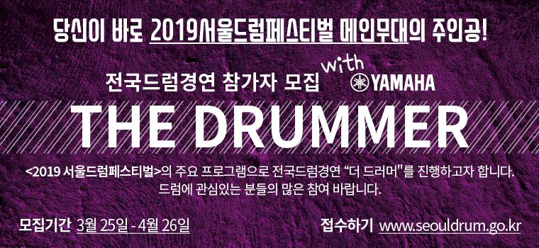 꿈의 무대에 도전하세요!  2019 서울드럼페스티벌 전국드럼경연대회 '더 드러머(The Drummer)' 모집