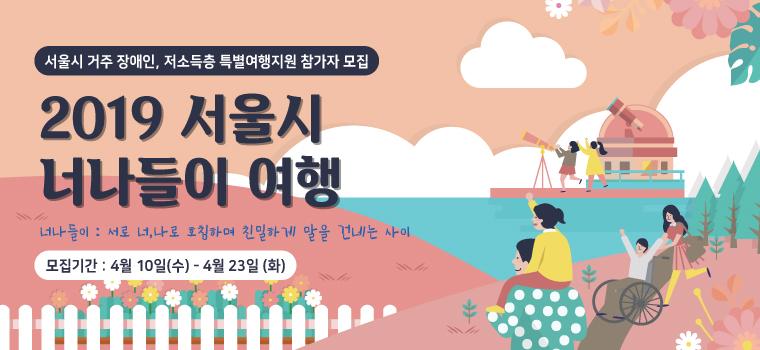 2019 너나들이 여행참가자 모집(서울시 거주 장애인, 저소득층 특별여행지원)