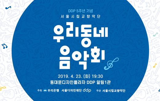 [DDP 5주년 기념] 서울시립교향악단 '우리동네 음악회'