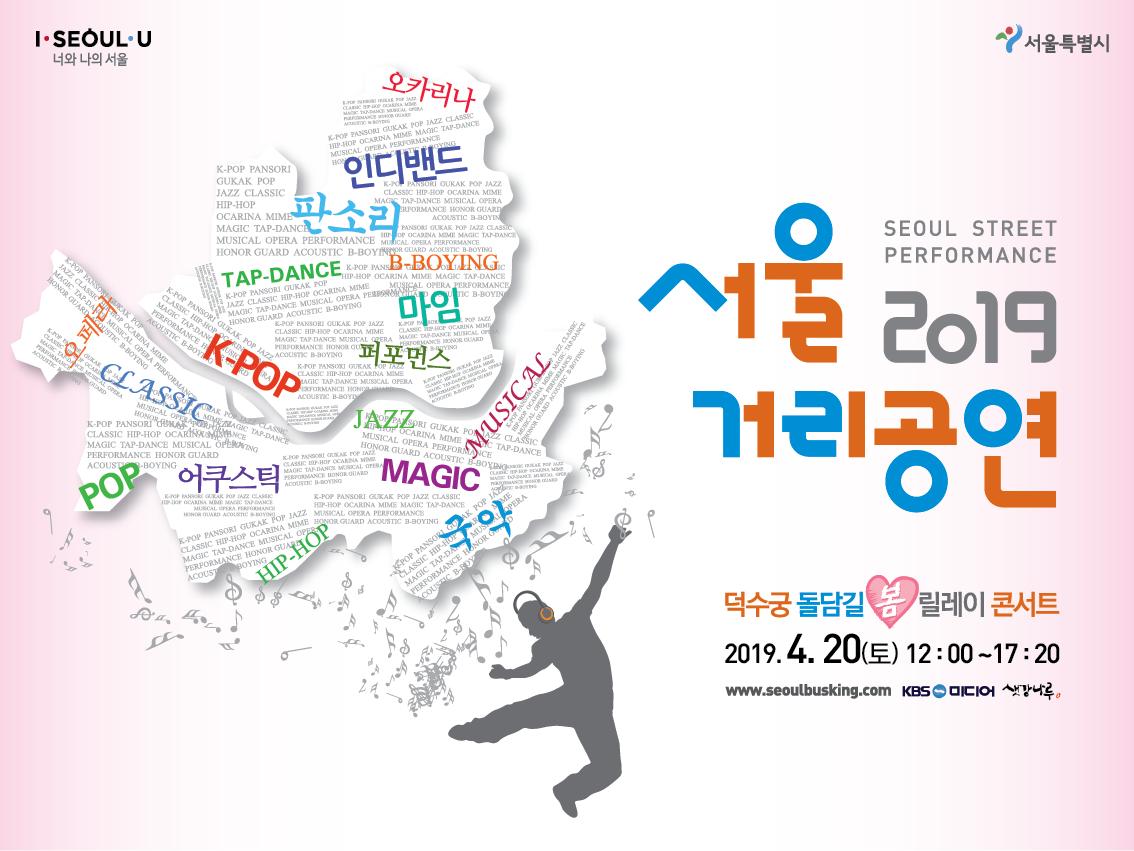 <서울거리공연> 덕수궁 돌담길 봄 릴레이콘서트