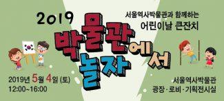 서울역사박물관 어린이날 큰잔치