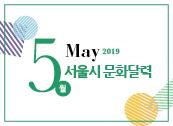 2019.  5월 문화달력