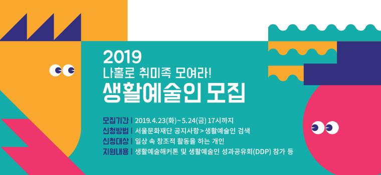 나 홀로 취미족 모여라! 2019 생활예술인 공개 모집