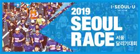 2019 서울달리기대회(SEOUL RACE) 참가자 모집
