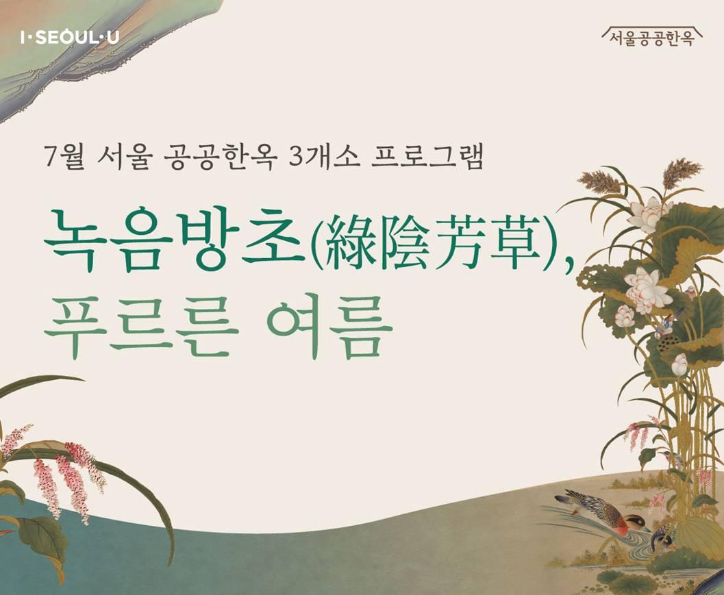 [북촌문화센터] 7월의 북촌문화요일 운영 안내