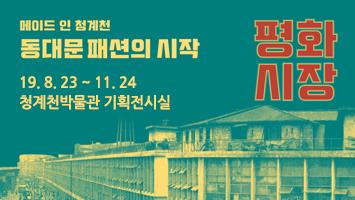 청계천 판자촌서 패션산업 중심으로… '평화시장' 무료전시