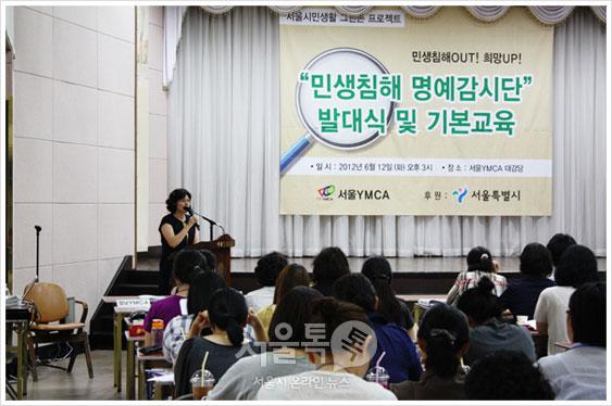 서울시, 민생침해 근절 10대 분야 종합대책 발표!