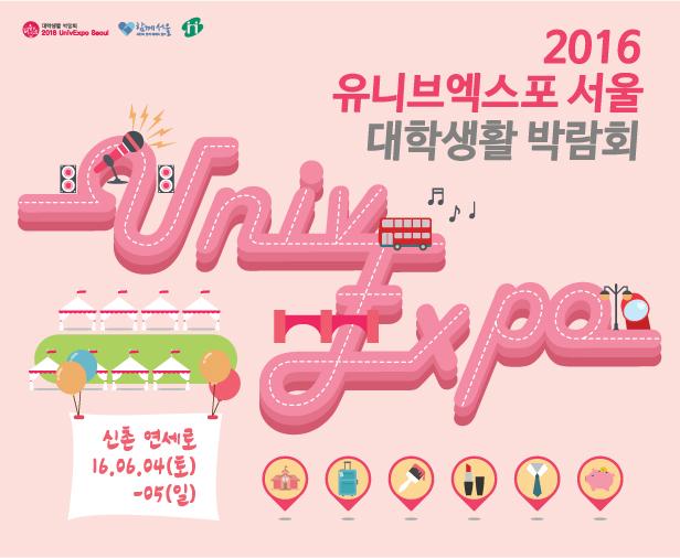 '2016 유니브엑스포 서울' 개최!