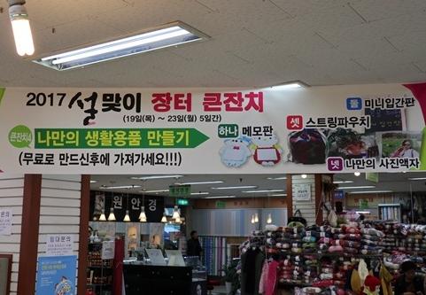제수용품··최대 30%…서울 124개 전통시장 설이벤트