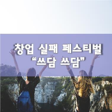 [서울창업카페 충무로점] 창업 실패 페스티벌 '쓰담쓰담' 행사안내