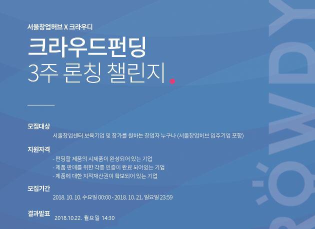 서울창업허브 행사 안내 - 크라우드펀딩 3주 론칭 챌린지