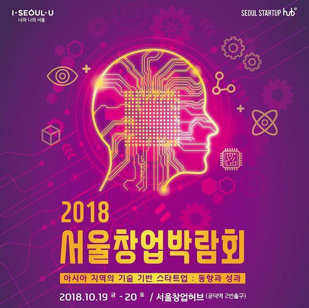 2018 서울창업박람회 행사 안내