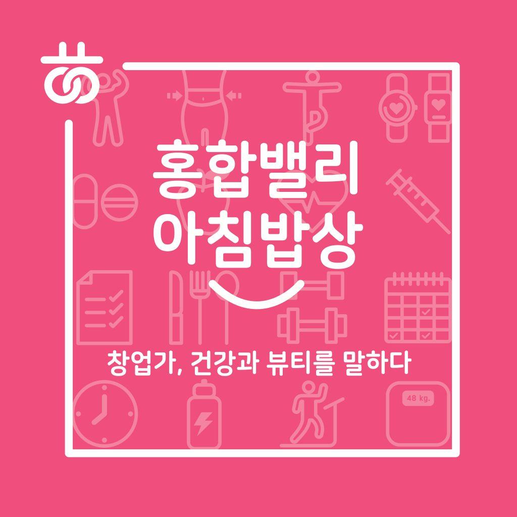 서울창업카페 홍대점 10월 아침밥상 행사 안내 (건강/뷰티)
