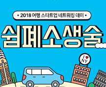 서울창업카페 신촌점 네트워킹 데이 행사 안내 - 여행 스타트업