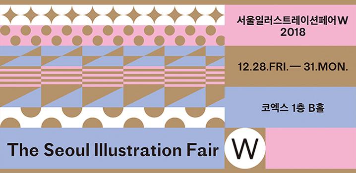 서울일러스트레이션페어W2018