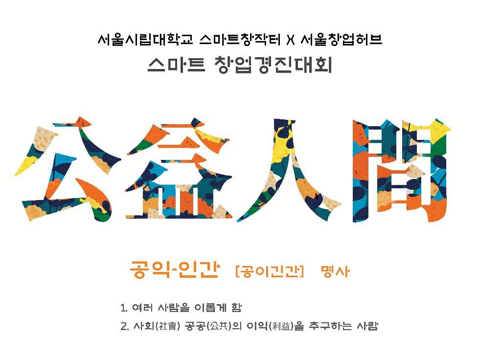 [서울창업허브, 시립대 스마트창작터] 스마트 창업경진대회 안내