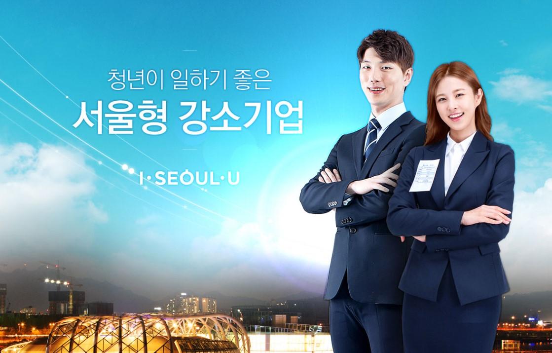 서울형 강소기업 메인사진