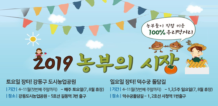 서울시 농부의 시장'4월 13일 올해 첫 개장, 10월까지 매주 토·일 운영
