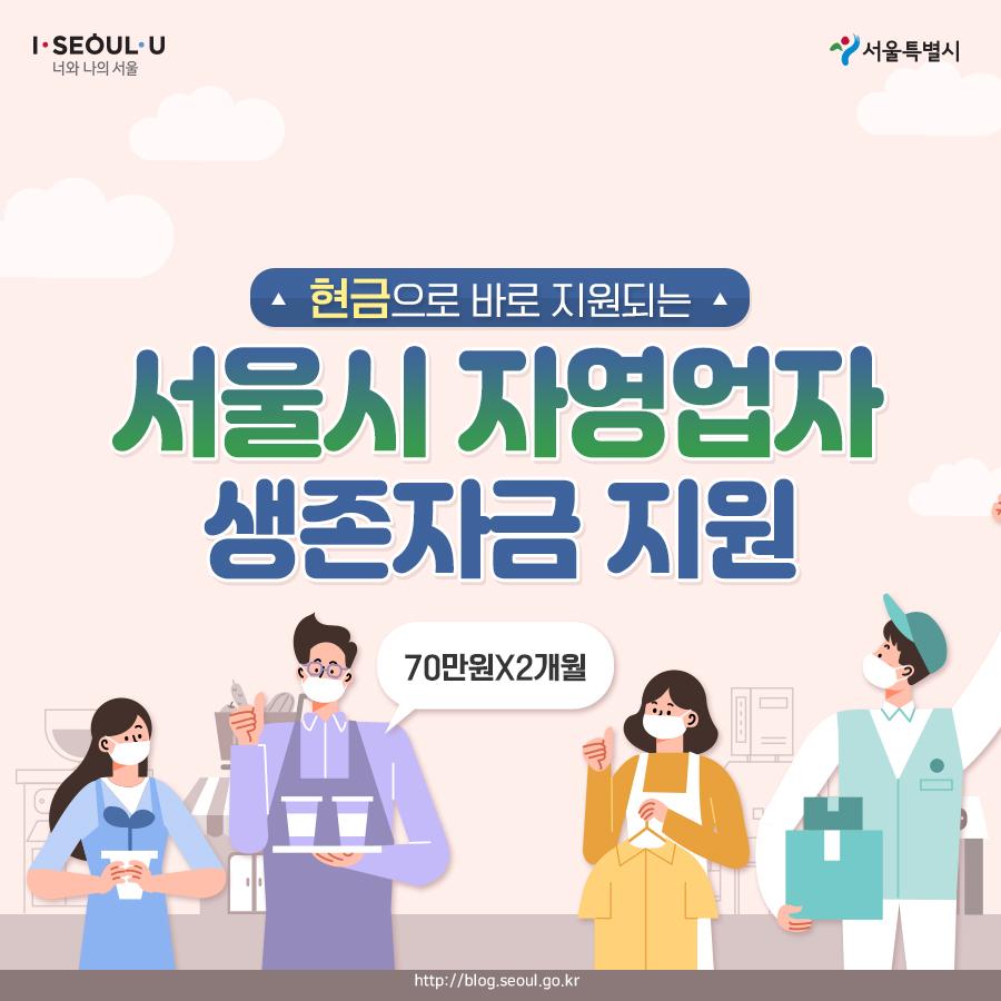 서울시_카드뉴스_자영업자생존자금01_200518