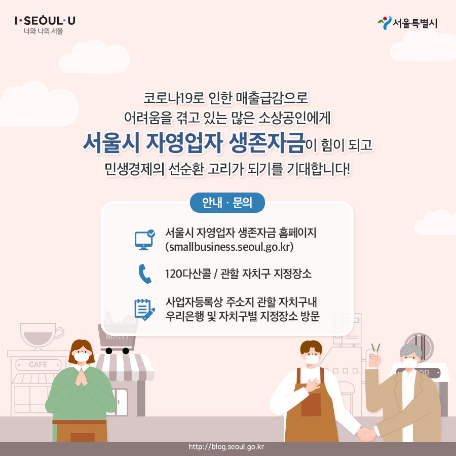 서울시_카드뉴스_자영업자생존자금09_200518