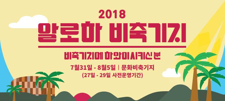 [문화비축기지]서울에서 신나는 여름 휴가, 알로하!비축기지