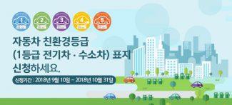 자동차 친환경등급(1등급 전기차·수소차) 표지 신청
