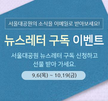 서울대공원 뉴스레터 구독 신청 이벤트!
