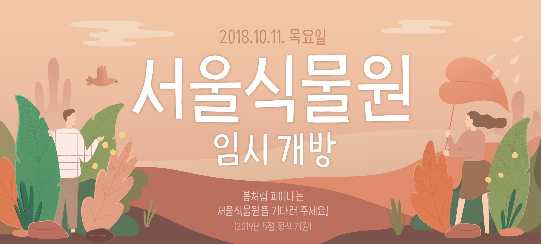 <서울식물원 임시 개방> 10월 행사 안내